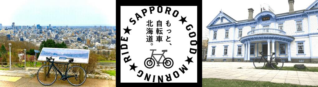 『SAPPORO GOOD MORNING RIDE』