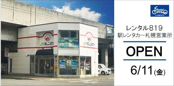 レンタル819駅レンタカー札幌営業所