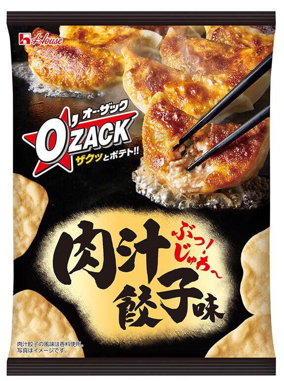 『オー・ザック<肉汁餃子味>』