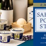 北海道初上陸!日本酒アイスクリーム専門店『SAKEICE』が6月30日(水)より大丸札幌に期間限定で出店!北海道「男山」アイスなどを販売