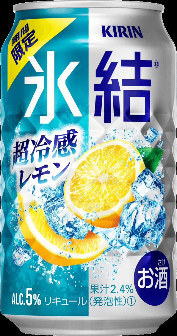 『キリン 氷結® 超冷感レモン』