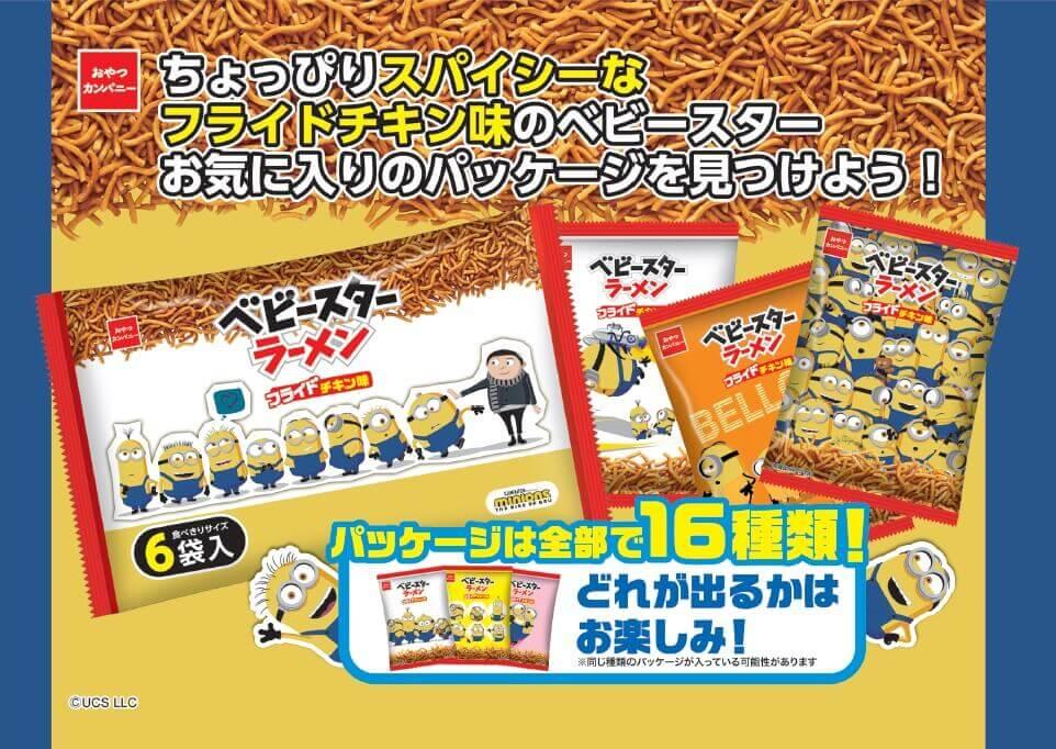 『ミニオン ベビースターラーメン(フライドチキン味)』
