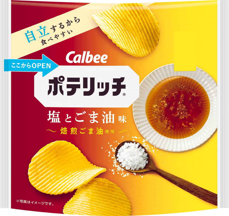 『ポテリッチ 塩とごま油味』