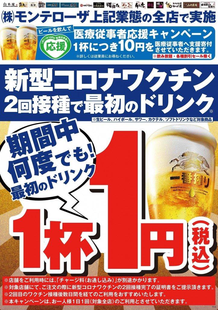 """モンテローザ-最初のドリンク1杯を""""1円""""で提供する割引キャンペーン"""