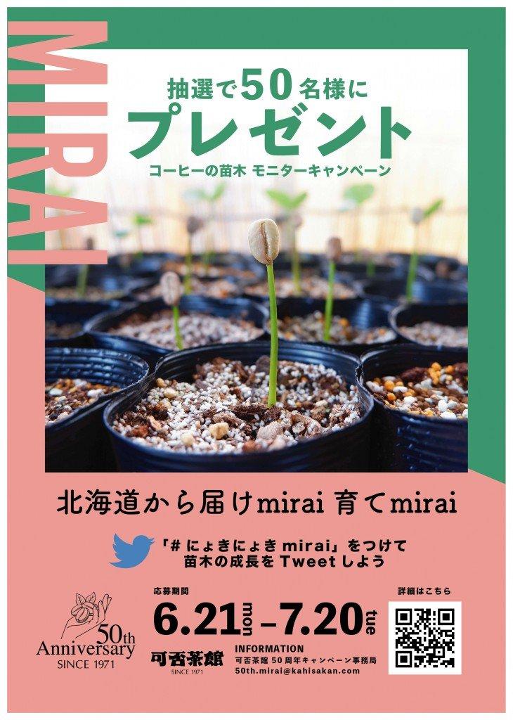 可否茶館の『コーヒーの苗木50th mirai モニター募集キャンペーン』