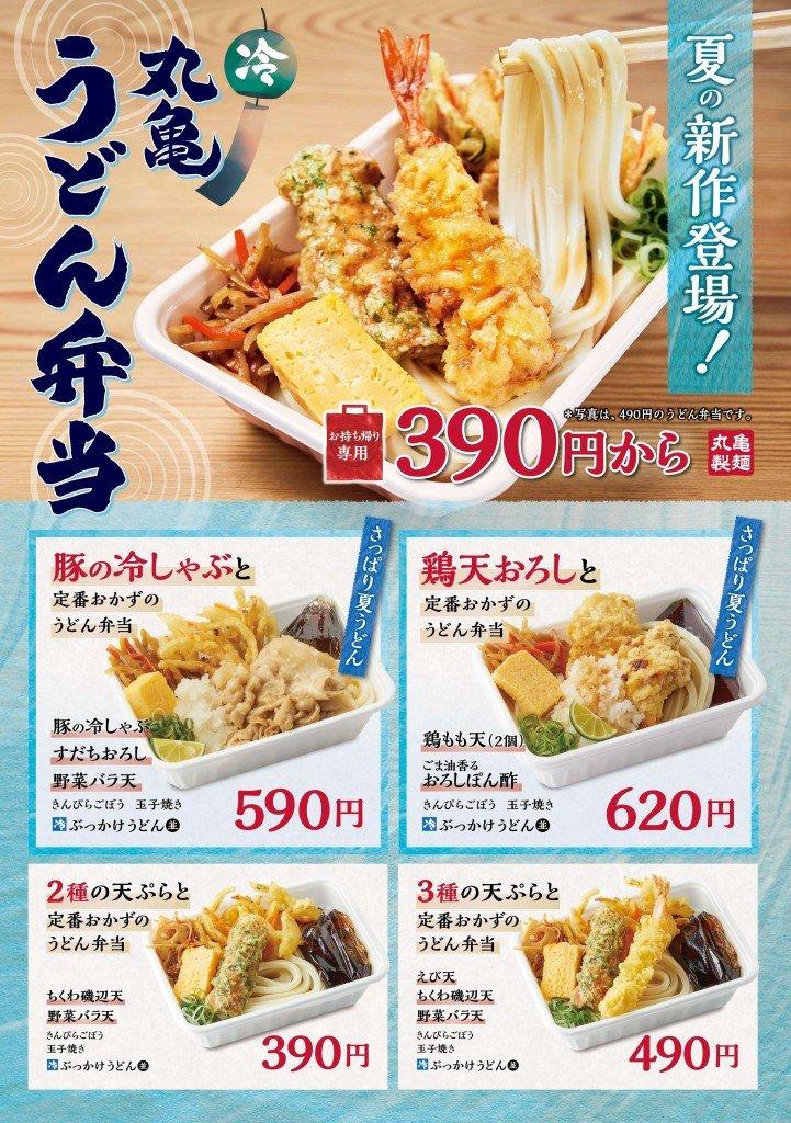 丸亀製麺の『豚の冷しゃぶと定番おかずのうどん弁当』・『鶏天おろしと定番おかずのうどん弁当』