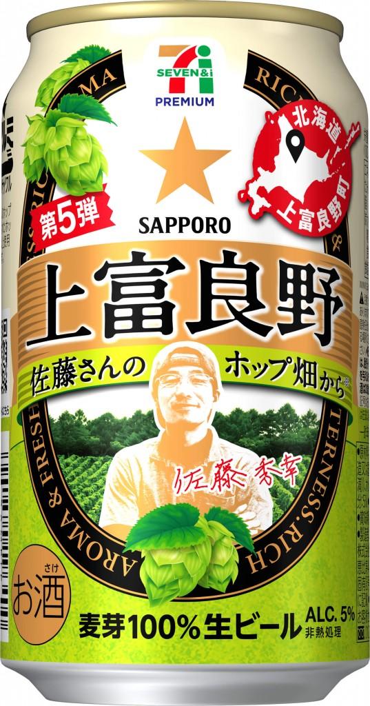 『サッポロ セブンプレミアム 上富良野佐藤さんのホップ畑から』