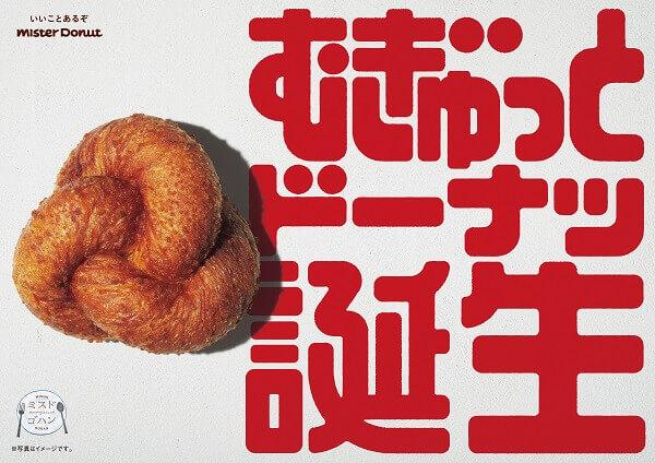 ミスタードーナツの『むぎゅっとドーナツ』