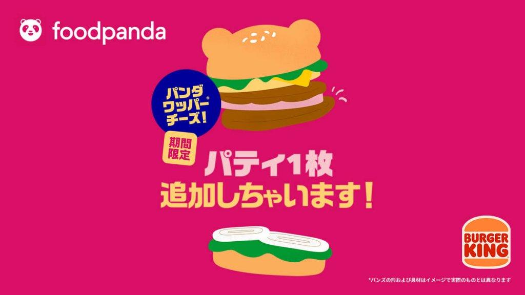 バーガーキング® ×foodpanda