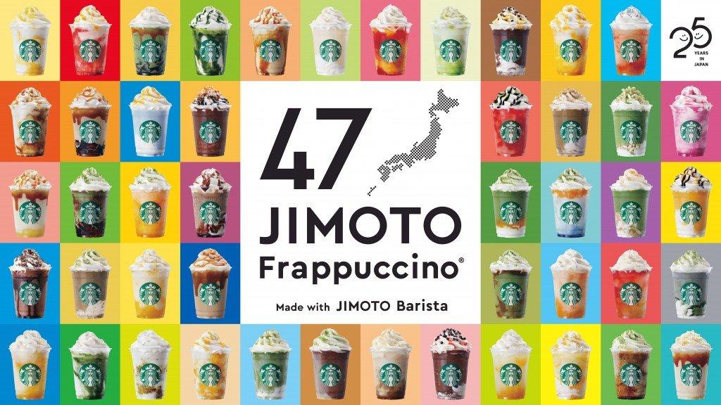 スターバックスの『47JIMOTOフラペチーノ®』