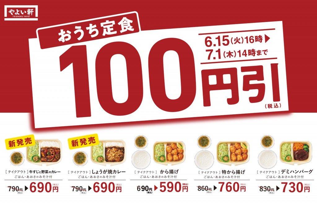 やよい軒の『おうち定食』100円引きキャンペーン