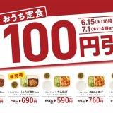 定食レストラン「やよい軒」が『おうち定食』5種の100円引きキャンペーンを6月15日(火)より開催!