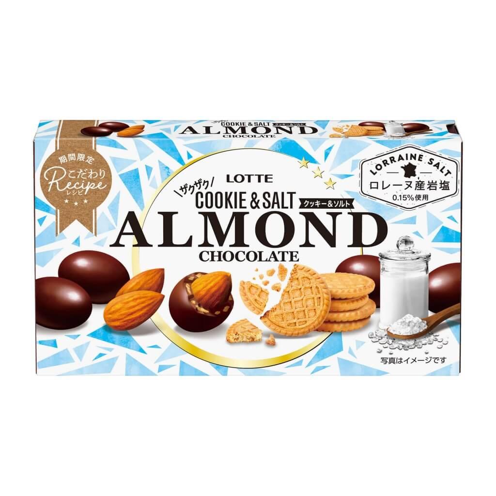 ロッテの『アーモンドチョコレート<クッキー&ソルト>』