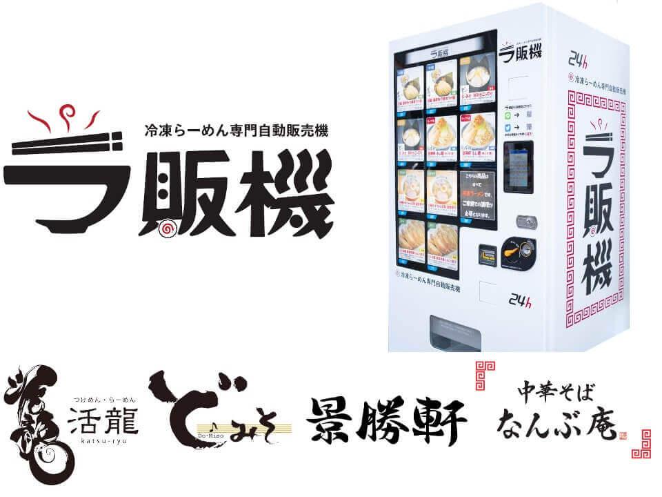 冷凍自販機「ラ販機」