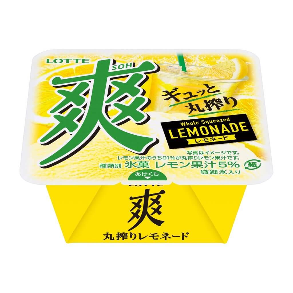 『爽 丸搾りレモネード』