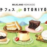 北海道産牛乳・乳製品の美味しさを実感できる『MILKLAND HOKKAIDO 菓子フェス OTORIYOSE』が開設!北海道産牛乳・乳製品を使用している全国のご当地銘菓や北海道地チーズの詰め合わせも発売