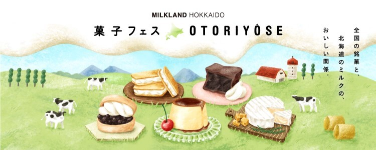 『MILKLAND HOKKAIDO 菓子フェス OTORIYOSE』