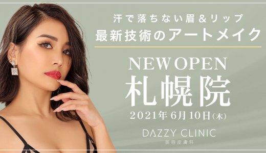 【DAZZY CLINIC札幌院】南2西2に渋谷で話題の最新アートメイク技法を提供する美容皮膚科『DAZZY CLINIC』がオープン!