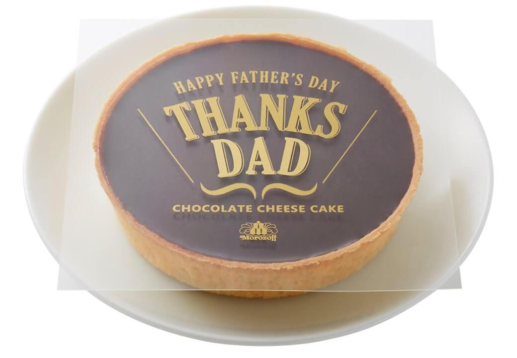 モロゾフの『父の日 チョコレートチーズケー』