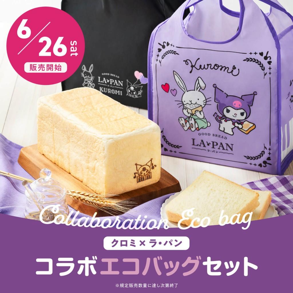 LA・PAN×クロミの『クロミ×ラ・パン 焼印付き生食パン・エコバッグセット』