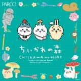 札幌パルコで大人気キャラクター「ちいかわ」初の大型展覧会が7月3日(土)より開催!3Ⅾビューで鑑賞できるオンライン展示も6月10日(木)より実施