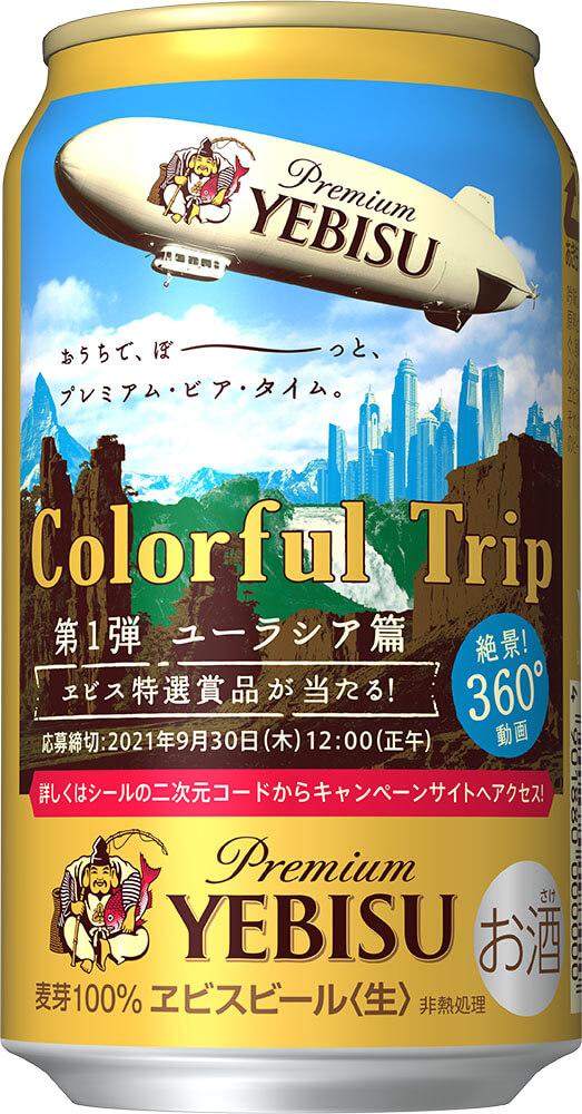 「ヱビスビール『第1弾 Colorful Tripキャンペーン』デザイン缶」