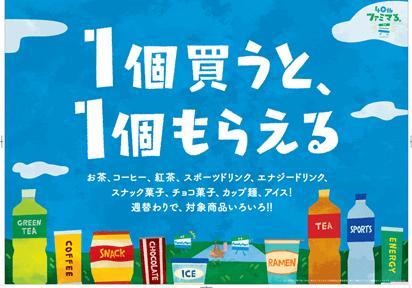 ファミリーマートの『1個買うと、1個もらえる』キャンペーン