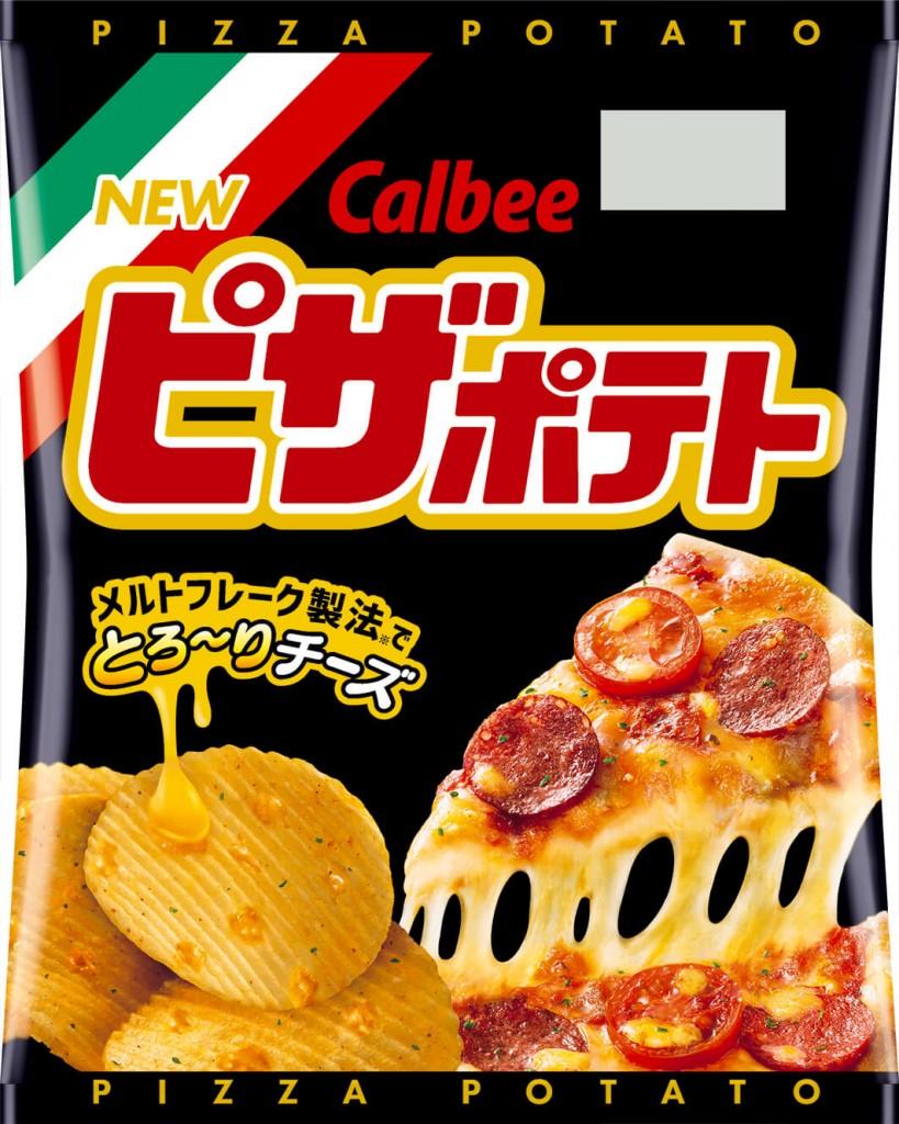 『ピザポテト』