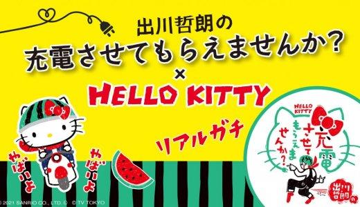 ハローキティがあのスイカヘルメット姿に!コラボ商品『出川哲朗の充電させてもらえませんか?×ハローキティ』が「Sanrio Gift Gate札幌アピア店」にて6月23日(水)より発売!