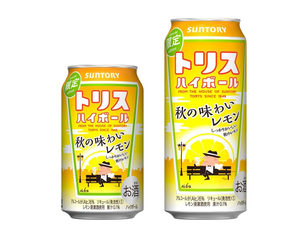 トリスハイボール缶〈秋の味わいレモン〉