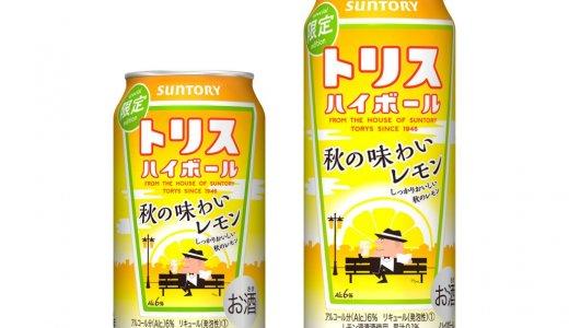 熟したレモンのような甘さが感じられる『トリスハイボール缶〈秋の味わいレモン〉』が8月24日(火)より発売!