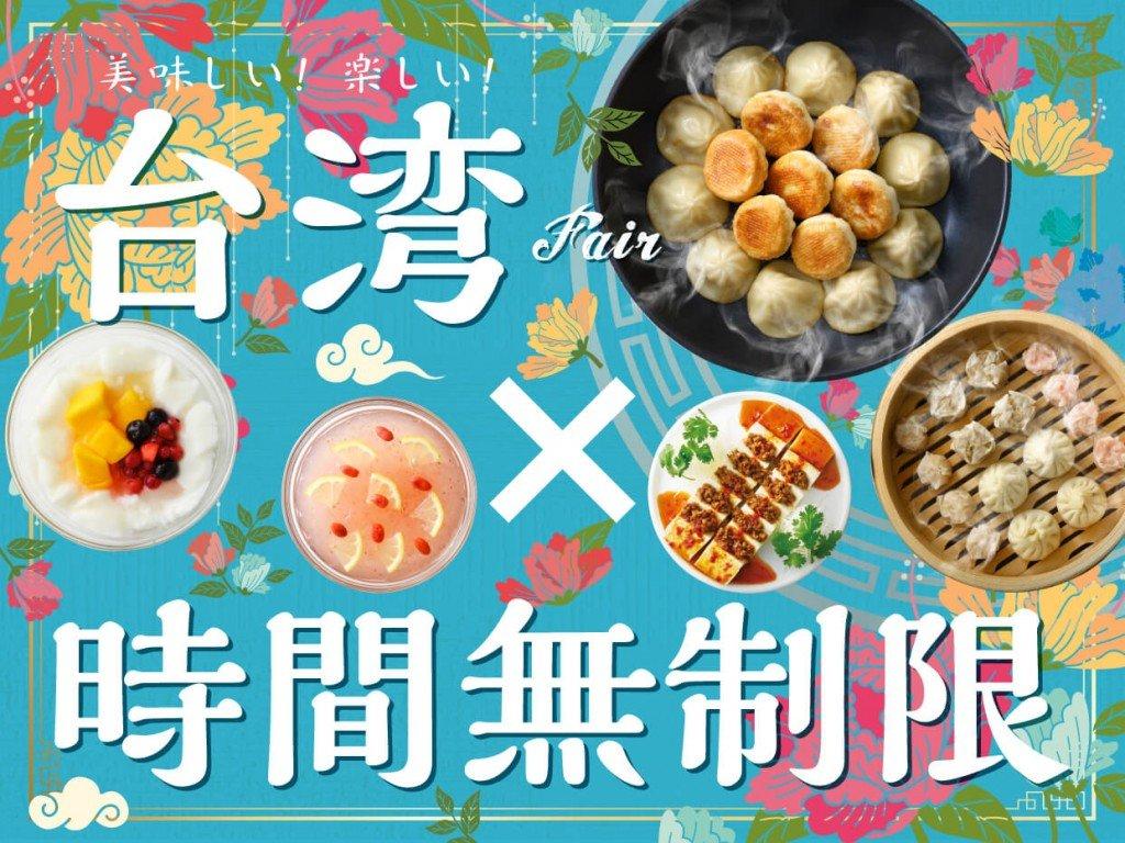 THE BUFFET『台湾Fair』