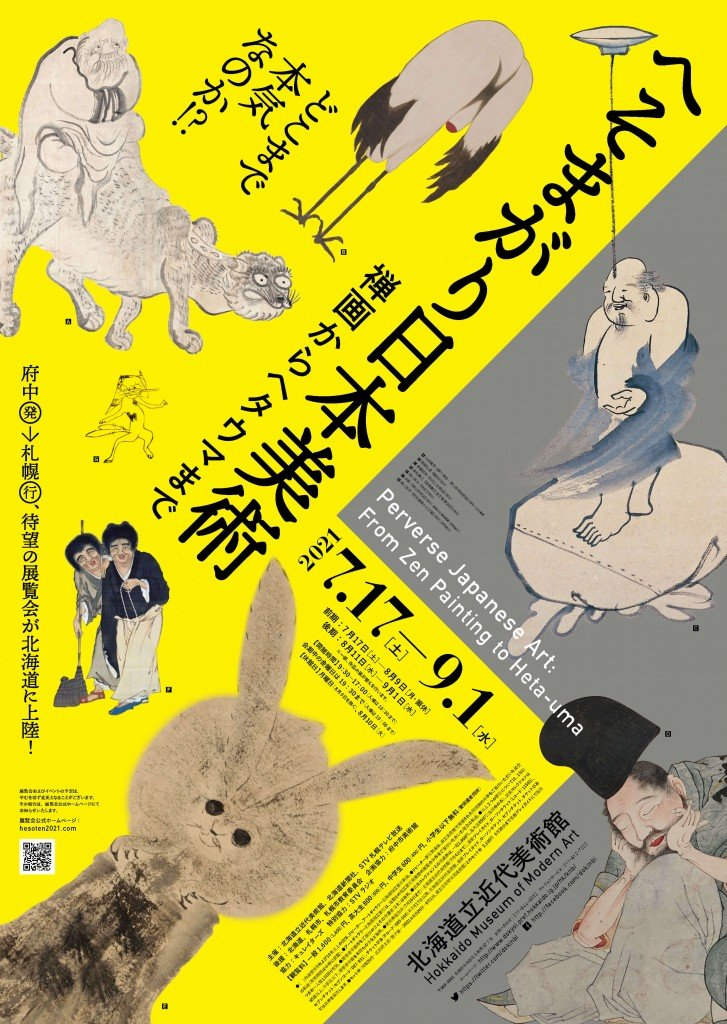 へそまがり日本美術 禅画からヘタウマまで in 北海道立近代美術館