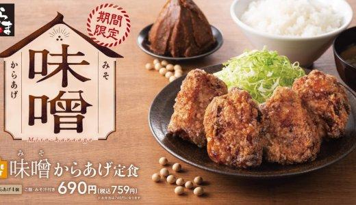 からやまから秘伝のタレ×辛味噌『味噌からあげ』が6月18日(金)より発売!