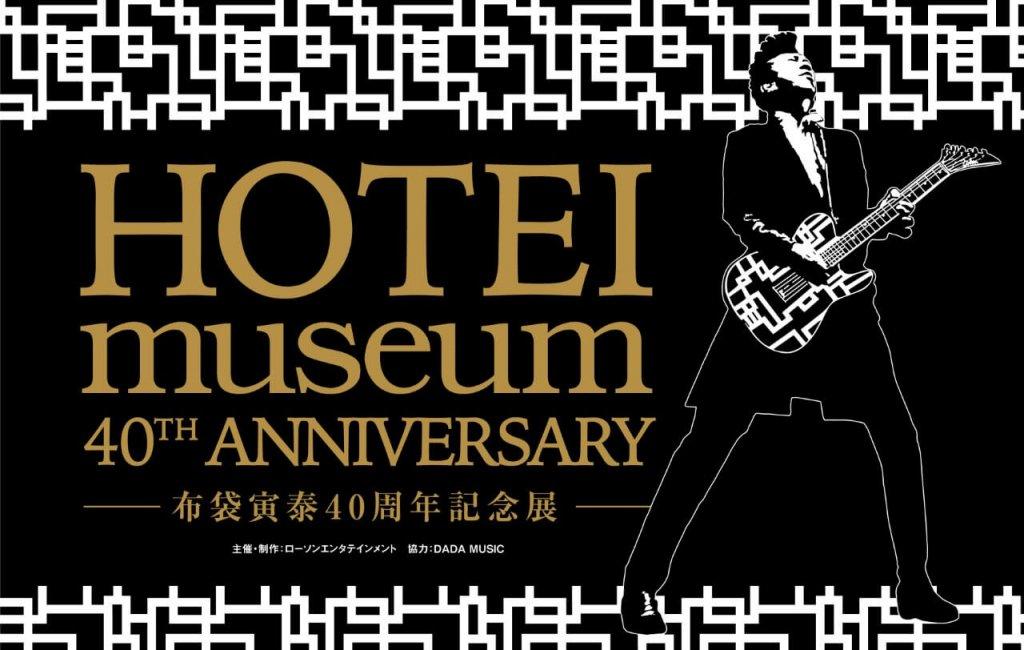 『HOTEI museum 40th ANNIVERSARY -布袋寅泰40周年記念展- 』