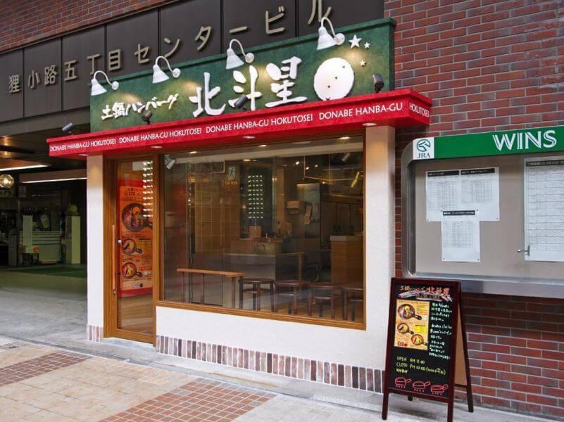 土鍋ハンバーグ 北斗星 狸小路5丁目店