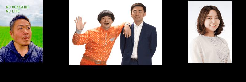 「HandsUP×TVhライブマルシェ」 ~深掘り!北海道カレー~出演者
