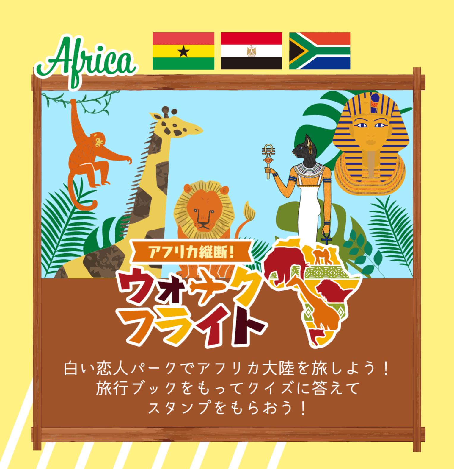 白い恋人パークの『夏を楽しむ!白い恋人パークでプチバカンス』-アフリカ縦断!ウォークフライト ~ 旅して自然と文化を楽しもう ~