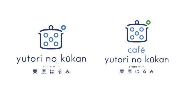 『ゆとりの空間』『café ゆとりの空間』