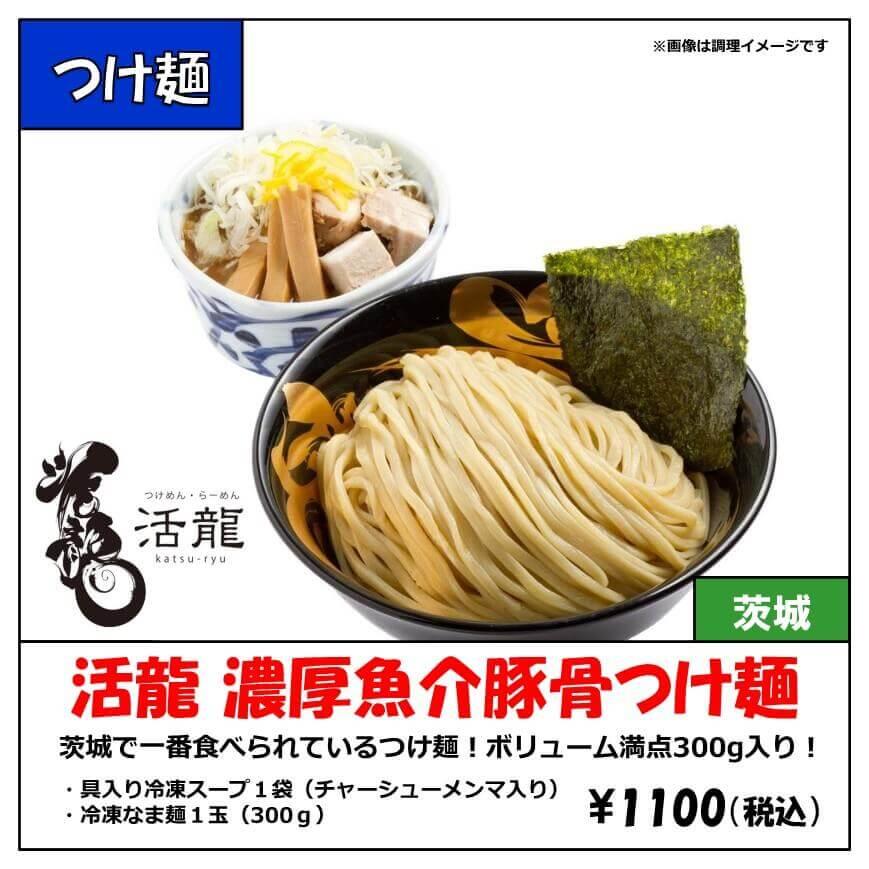 冷凍自販機「ラ販機」-活龍 本店:濃厚魚介豚骨つけ麺(茨城県)