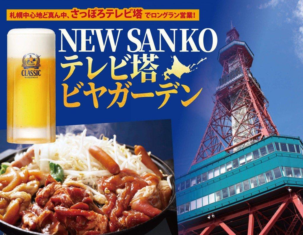 NEW SANKOテレビ塔ビヤガーデン