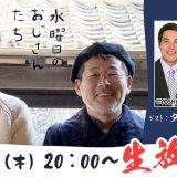 ニコニコチャンネル『水曜日のおじさんたち』にタカアンドトシがゲストに出演!6月24日(木) 20:00より生放送