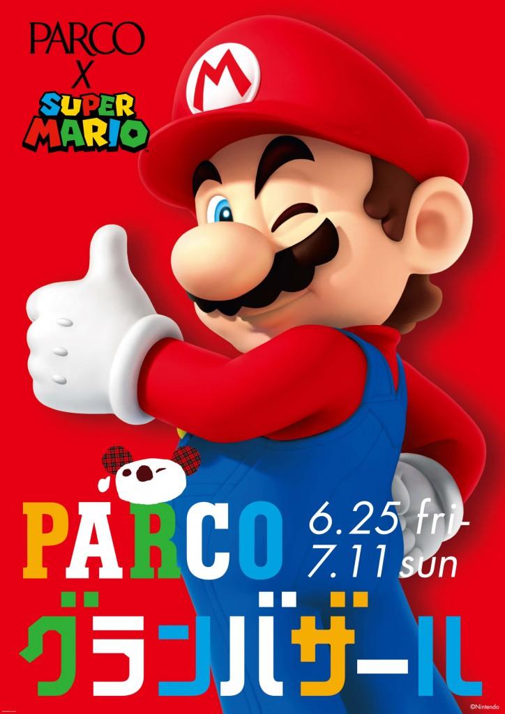 2021年パルコ サマーキャンペーン-PARCO グランバザール
