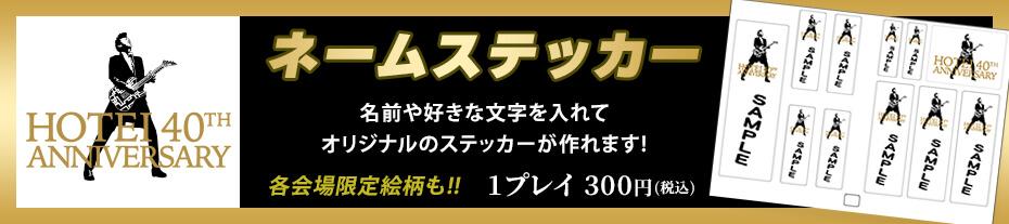 『HOTEI museum 40th ANNIVERSARY -布袋寅泰40周年記念展- 』-ネームステッカー