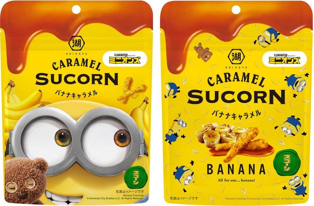 キャラメル×スコーン バナナキャラメル