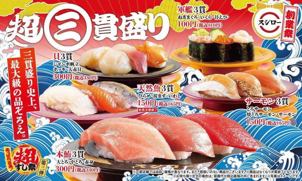 スシローの『あっぱれ、日本!超すし祭』第3弾『超三貫盛り』