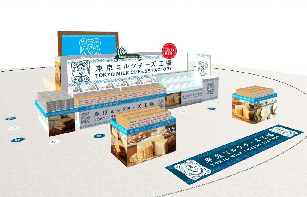 東京ミルクチーズ工場 三井アウトレットパーク札幌北広島店