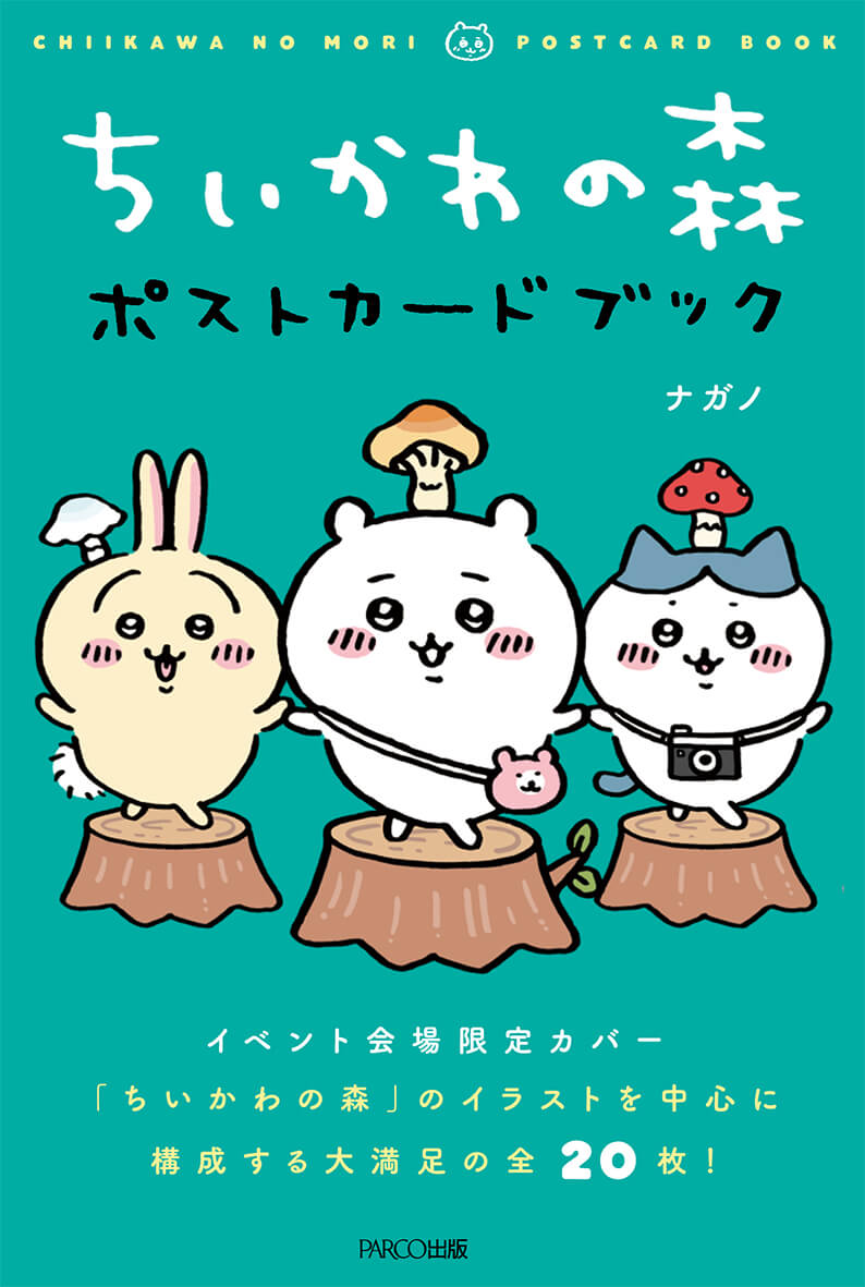 ちいかわの森 in 札幌パルコの『ちいかわの森 ポストカードブック展覧会限定版』