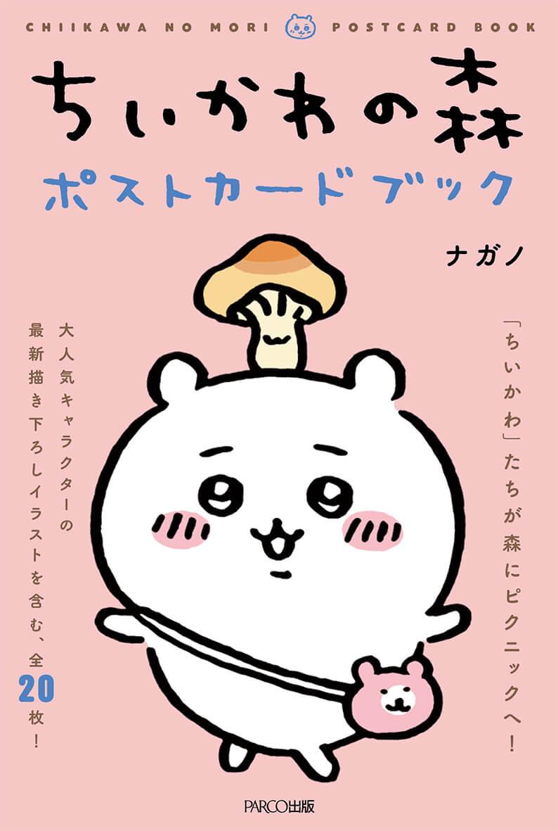 ちいかわの森 in 札幌パルコの『ちいかわの森 ポストカードブック通常版』