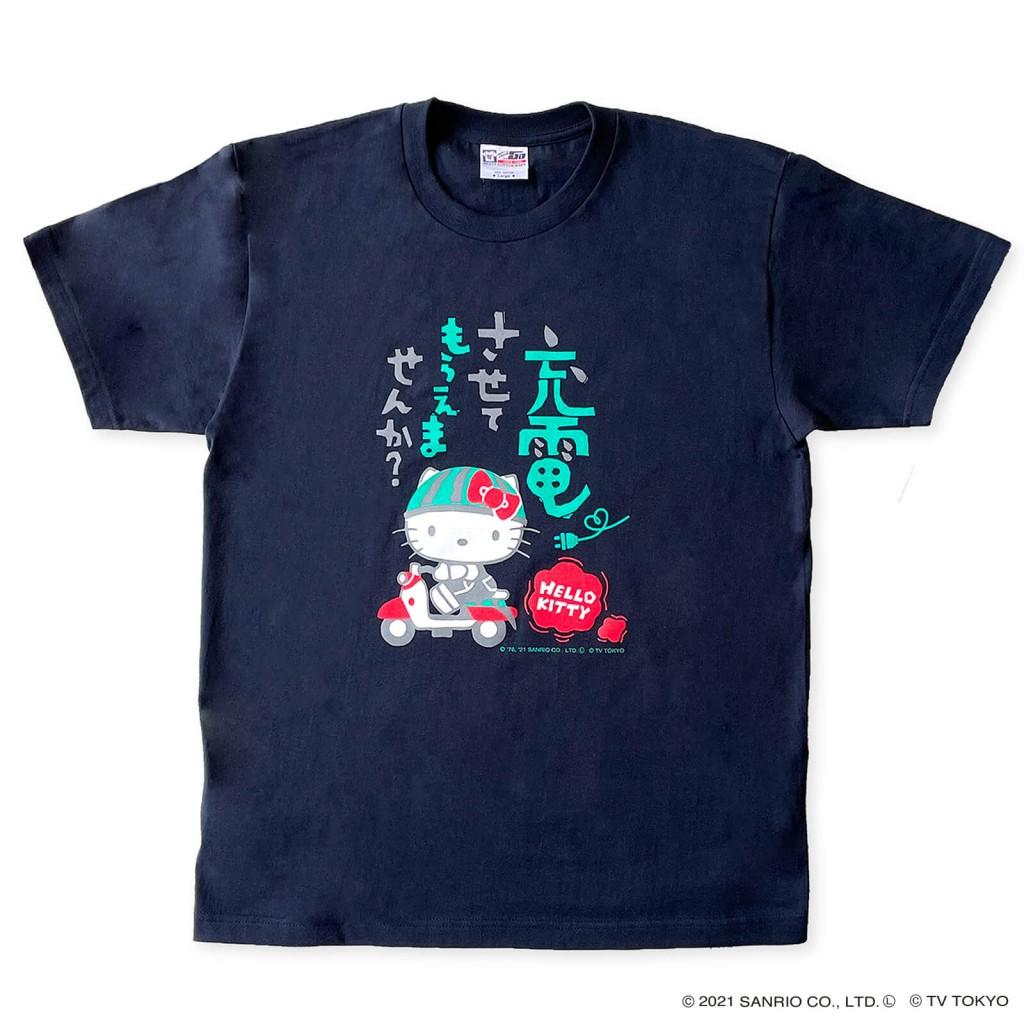 『出川哲朗の充電させてもらえませんか?×ハローキティ』-Tシャツ(S、M、L、XL)
